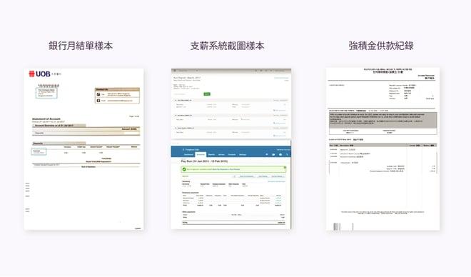 HK Sample payroll docs (ZH)