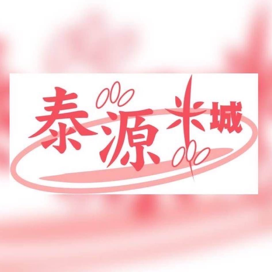 泰源米城 - Ricemart HK logo
